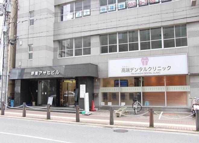 堺東駅近辺の歯科・歯医者「髙端デンタルクリニック」