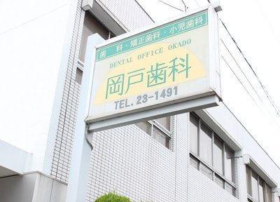 岡戸歯科医院