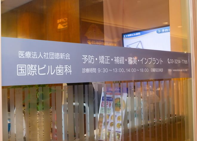 有楽町駅近く・国際ビル歯科の画像