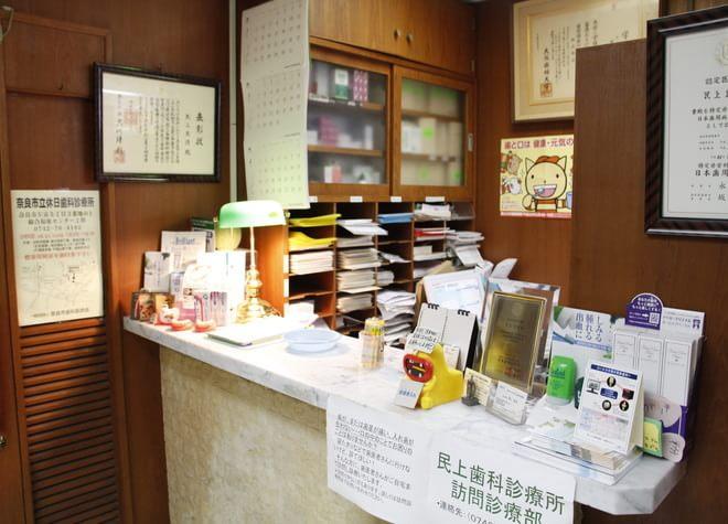 民上歯科診療所2