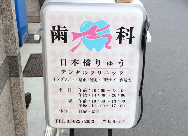日本橋りゅうデンタルクリニック7