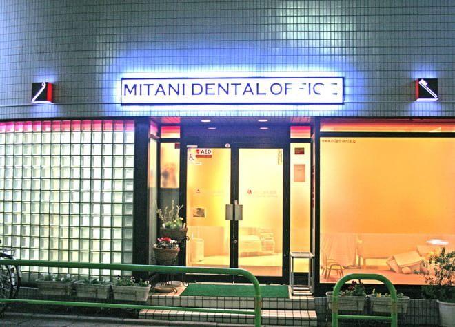 みたに歯科医院