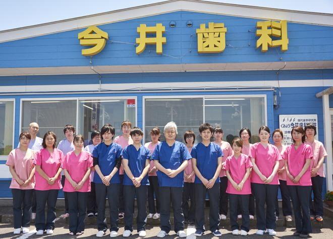 ぐみょう今井歯科医院