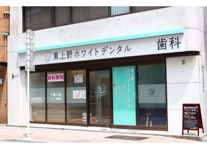 東上野ホワイトデンタル2