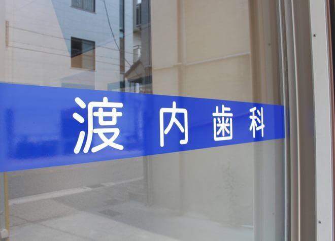 渡内歯科医院6