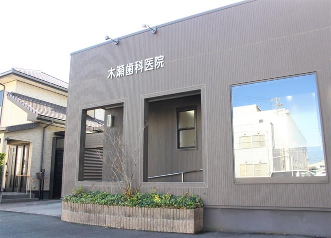 木瀬歯科医院6