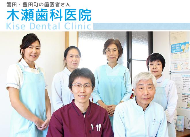 木瀬歯科医院1