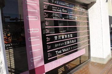 ビルの2Fに望月歯科医院はございます。