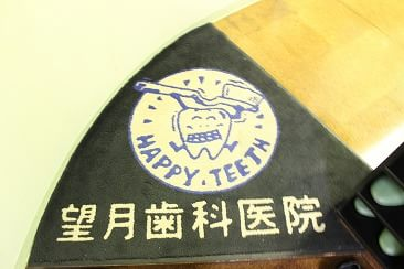 望月歯科医院のロゴです。