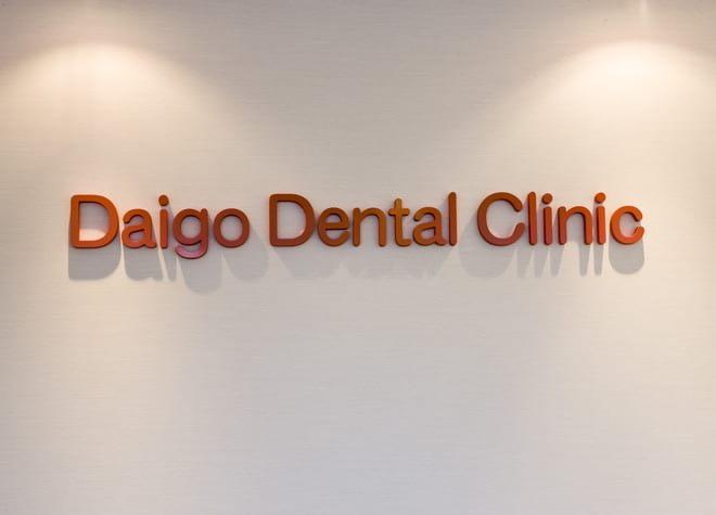 だいご歯科クリニック4