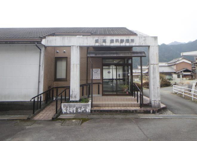 飯高歯科診療所