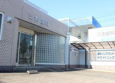 三木歯科医院4
