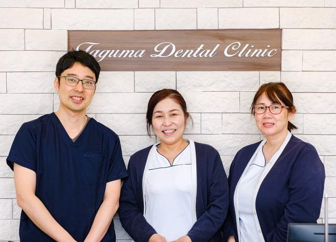 たぐま歯科こども歯科クリニック