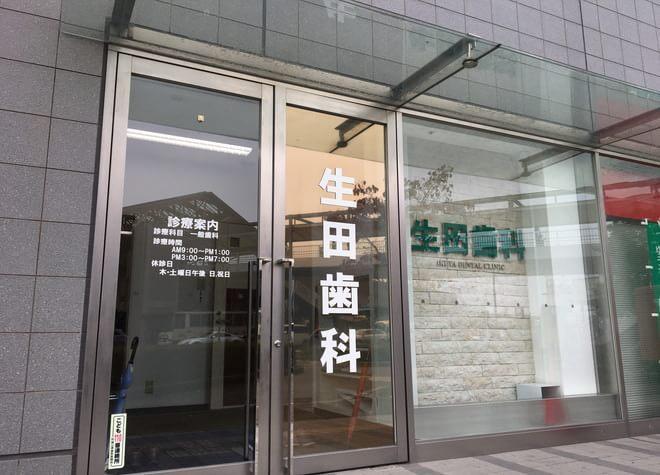 生田歯科医院