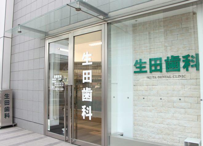 生田歯科医院6