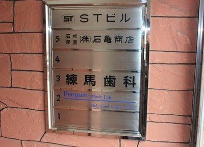 練馬歯科医院です。STビルの3階になります。