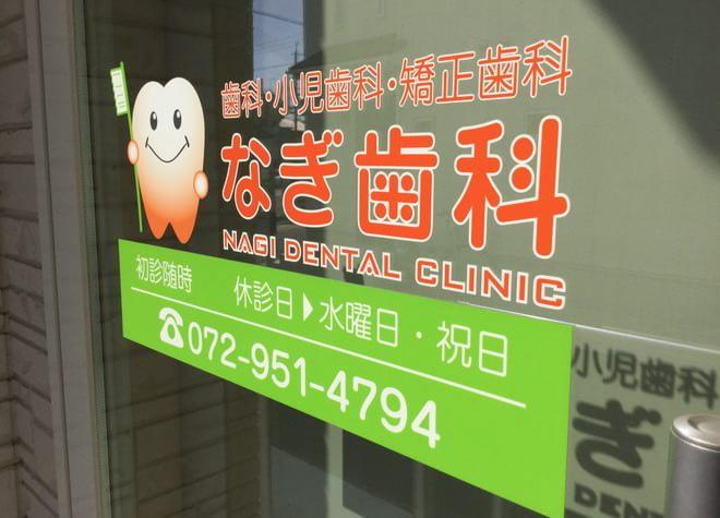 なぎ歯科1