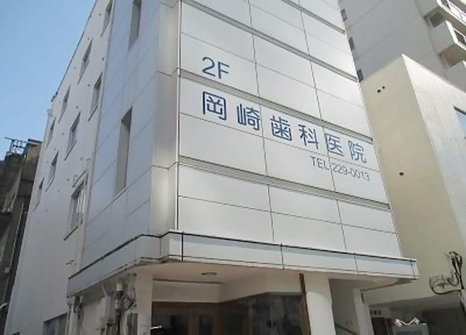 岡崎歯科医院1