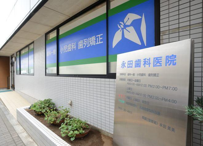 永田歯科医院7