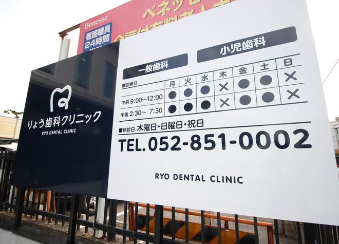 りょう歯科クリニック7