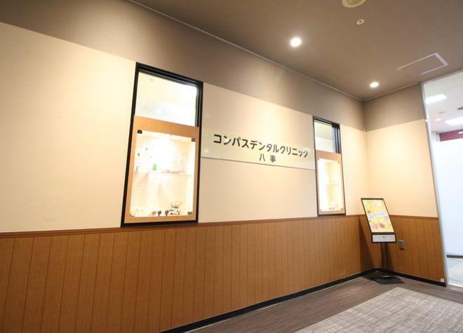 コンパスデンタルクリニック八事4