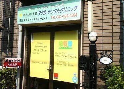 医療法人社団 大倖 タケル・デンタルクリニック