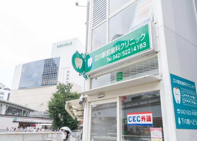 立川駅前歯科クリニックの画像