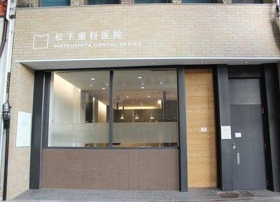 松下歯科医院(写真1)