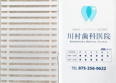 川村歯科医院2