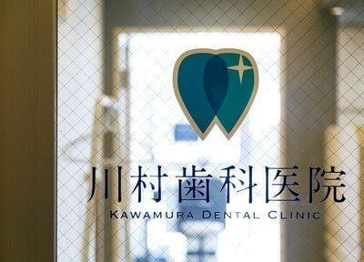 川村歯科医院3