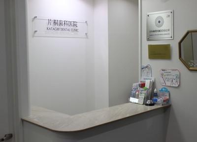 片桐歯科医院4