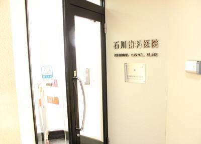 石川歯科医院4