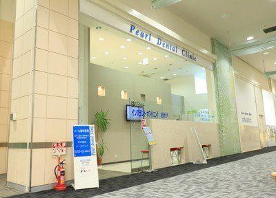 パール歯科医院 佐野の医院写真