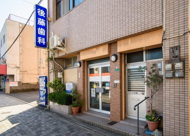 後藤歯科医院(写真1)
