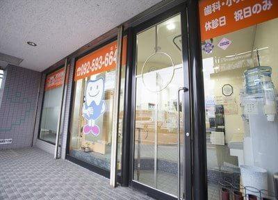 井坂歯科医院3