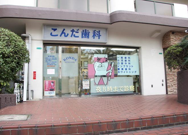 弁天町駅近辺の歯科・歯医者「こんだ歯科」