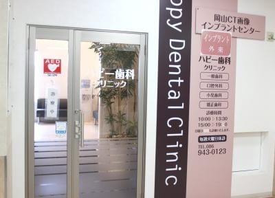 ハピー歯科クリニック