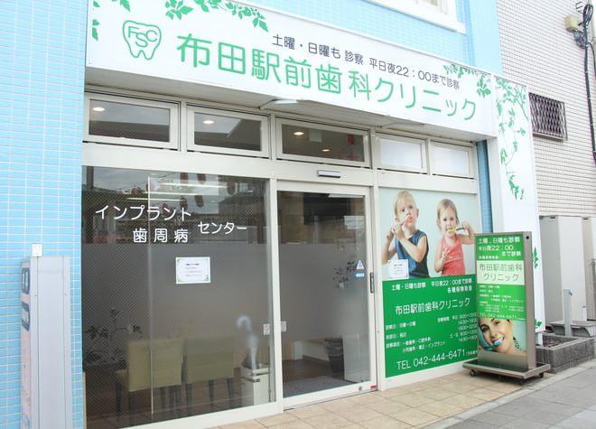 布田駅前歯科クリニック7