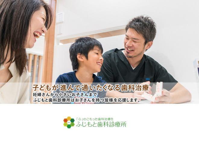 ふじもと歯科診療所2