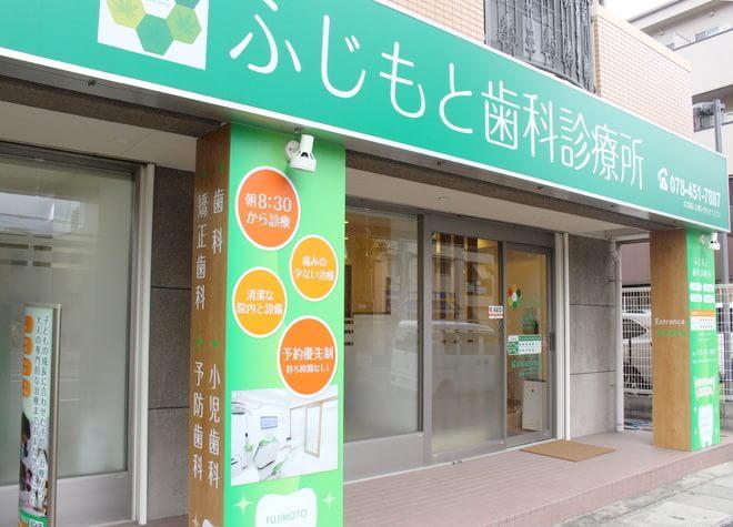 ふじもと歯科診療所7