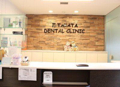 たかた歯科医院2