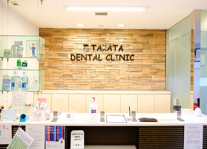 たかた歯科医院