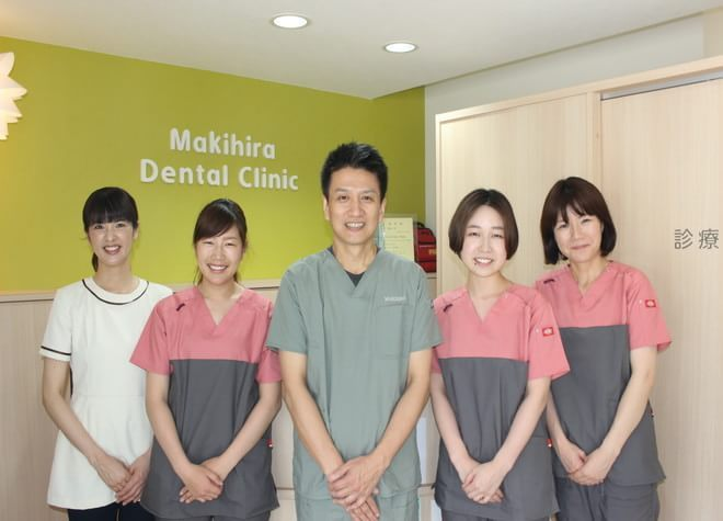 まきひら歯科クリニック