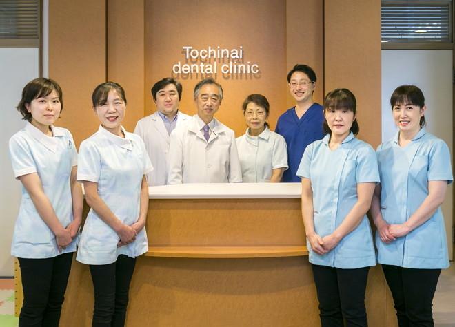 栃内歯科医院
