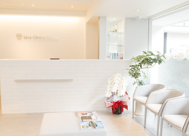 Sera Dental Clinic(セラデンタルクリニック)