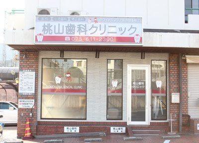 桃山歯科クリニック