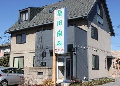 福田歯科 国母駅 2の写真