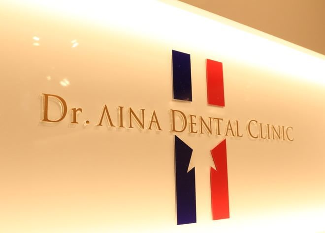 Dr.AINA DENTAL CLINIC