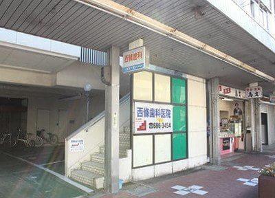 西條歯科医院 2