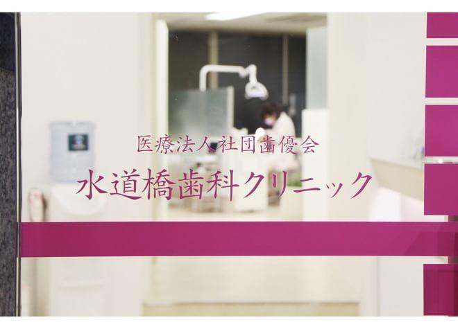 水道橋歯科クリニック(西口)6